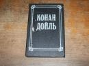 Конан Дойль Артур. Собрание сочинений в восьми томах.Том 8.1991