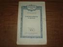 Николаева Л.В. О необходимости и свободе.1955 г. Т-16