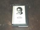 Альшванг А. Людвиг ван Бетховен. 1977 г. №-82