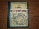 Веникеев Е.В. У карты Севастополя.1982 г.