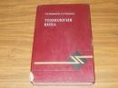 Кишковский З.Н., Мержаниан А.А. Технология вина. 1984 г.