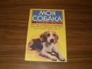 Моя собака. 370 советов. 1991 г.