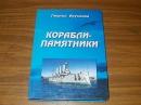 Арутюнов  Г. Корабли-памятники.2003 г.