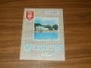 Балахонова А.И., Балахонов В.И. Феодосия. 1981 г.