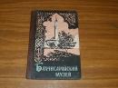 Богданова Н.А., Лобода И.И. Бахчисарайский музей.1964 г.