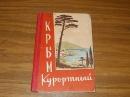 Дементьев Н., Косяченко П. Крым курортный. 1960 г.