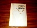Гозенпуд А.А. Русский оперный театр.1974 г.