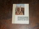 Государственный Алупкинский дворец-музей.1966 г.