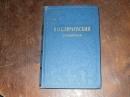 Ключевский В.О. Сочинения в восьми томах. 1958 г.
