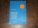 Граусман О.М. Химические материалы.1985 г.
