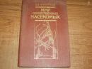 Кипятков В.Е. Мир общественных насекомых.1991 г.