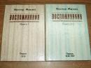 Махно Н. Воспоминания в 3-х книгах, в 2-х томах.