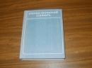 Русско-польский словарь.1981 г.