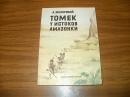 Шклярский А. Томек у истоков Амазонки. 1980 г. №-54, Д-11