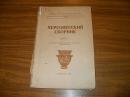 Херсонесский сборник. Выпуск V. 1959 г.