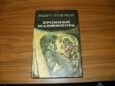 Силверберг Роберт. Хроники Маджипура. 1993 г. №-81