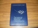 Технология обработки алмазов в бриллианты. 1982 г.