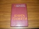 Книга памяти города-героя Севастополя в 4 т.Том 1.1994 г.