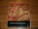 Искусство Бирмы Альбом.. 1979 г.