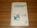 Ицкович Г. М. Сопротивление материалов.1986 г.