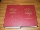 Коммунистическая партия.Два тома.1953 г.
