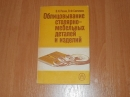 Облицовывание столярно-мебельных деталей и изделий. 1988 г.