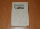 Джермейн К. Программирование на IBM/360.1978 г.