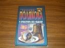 Полякова Т. У прокурора век недолог.2000 г.