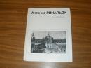 Кючарианц Д.А. Антонио Ринальди. 1984 г.