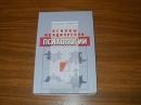 Основы юридической психологии. 2005 г.