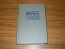 Ллойд Д. Правда о мирных договорах. В 2 томах. Том I.1957 г.