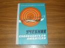 Учебник судоводителя-любителя 1972 г. Я-430