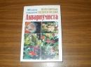 Популярная энциклопедия аквариумиста.2000 г.