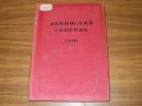 Ленинский сборник. XXVII. 1934 г.