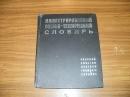 Иллюстрированный военно-технический словарь. 1968 г.