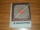 Соколовская Е.М. Из клубка и лоскутка.1973 г.