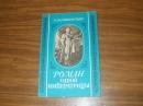 Валишевский К. Ф. Роман одной императрицы. 1989 г.