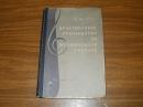 Практическое руководство по музыкальной грамоте. 1957 г.