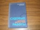 Гребельский П. Судовые корпусно-достроечные работы.1973 г.