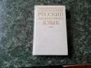 Современный русский литературный язык. 1988 г.