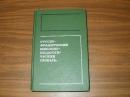 Русско-французский школьно-педагогический словарь.1969 г.