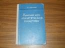 Краткий курс аналитической геометрии. 1962 г.