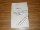 Долинин К.А. Стилистика французского языка. 1978 г.