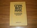 Справочник по инженерно-строительному черчению. 1980 г. А-126