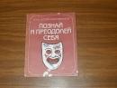 Александровский Ю.А. Познай и преодолей себя. 1992 г.