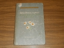Лекарственные растения.1959 г. Я-607
