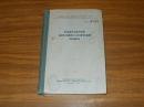 Военно-морской  оперативно-тактический словарь.1957г.