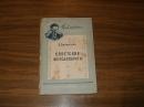 Бунимович Д. Советские фотоаппараты. 1850 г.