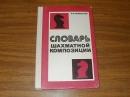 Словарь шахматной композиции. 1985 г.