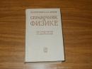 Яворский Б. М. Справочник по физике. 1979 г.
